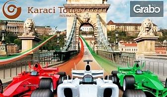 За Формула 1 в Будапеща! 2 нощувки със закуски, плюс транспорт