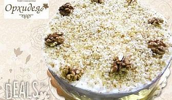 """Френска торта с мед и орехи от Сладкарница """"Орхидея"""", цени от 10.80лв"""