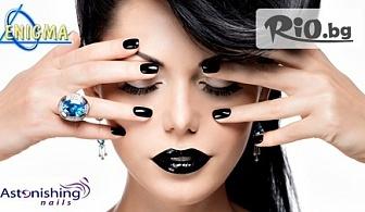 Френски или класически маникюр с нови колекции гел лакове Gelosophy на Astonishing nails 2016   масажна терапия Шоколад с 80% отстъпка за 9.90лв, Дерматокозметични центрове ЕНИГМА