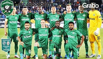 Футболна среща от груповата фаза на Лига Европа: Лудогорец - Еспаньол на 24 Октомври в Разград