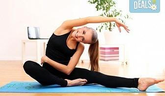По гъвкави, по-силни и по-здрави! Подарете си 4 тренировки с упражненията по стречинг, включващи асани, в Студио за аеробика и танци Фейм!