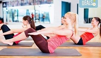 Гъвкаво и здраво тяло! 5 или 8 посещения на обедни тренировки по пилатес в Pro Sport във Варна!