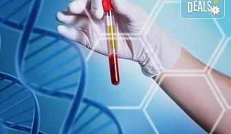 Генетични изследвания! Пакет ДНК анализ по избор в СМДЛ Кандиларов