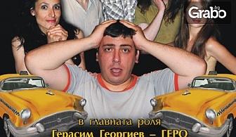 "Герасим Георгиев-Геро в комедията ""Между два стола""на 8 Март"