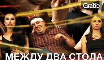 """Герасим Георгиев-Геро в комедията """"Между два стола""""на 18 Февруари"""