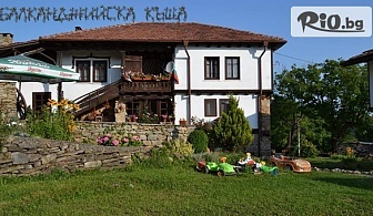 Гергьовден в Габровския Балкан! 3 нощувки със закуски, вечери и празничен обяд за ДВАМА, от Балканджийска къща