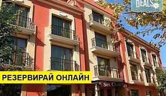 Гергьовден в Хотел Клуб Централ 4*, Хисаря, Пловдив! 2 или 3 нощувки със закуски, празнична вечеря и ползване на вътрешен минерален басейн