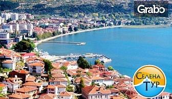 Гергьовден в Македония! Екскурзия до Скопие, Струга, Охрид и Битоля с 2 нощувки, закуски и вечери, плюс транспорт