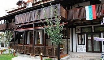 Гергьовден в Огняново! 3 нощувки със закуски, празнична вечеря + МИНЕРАЛЕН басейн, сауна и джакузи в Алексова къща