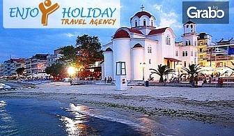 За Гергьовден в Северна Гърция! Екскурзия до Кавала, Солун и Паралия Катерини с 2 нощувки със закуски, плюс транспорт