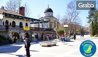 Гергьовден в Сокобаня, Сърбия! 2 нощувки със закуски, обеди и вечери, едната празнична