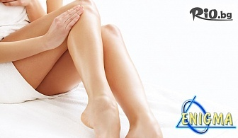Гладка кожа с най-безвредната Фотоепилация на цели крака с Lumenis IPL Quantum Laser, от Центрове Енигма