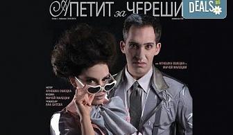 """Гледайте """"Апетит за череши"""" на 03.06. от 21 ч. Открита сцена, Театър """"София"""", билет за един"""