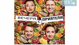 """Гледайте Асен Блатечки, Мария Сапунджиева, Ненчо Илчев в комедията """"Вечеря с приятели"""" на 23.11., от 19:00 ч, Театър """"Сълза и Смях"""", 1 билет"""
