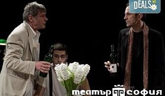 """Гледайте черната комедия """"Покана за вечеря"""" на 11.03. от 19ч, Камерна зала на Театър ''София'', билет за един"""