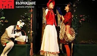 Гледайте Червената шапчица на 22.09 събота от 11:00 или 12:30 часа в театър Възраждане