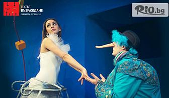 """Гледайте детската постановка """"Джуджето Дългоноско"""" на 25 Ноември от 11:00 или 12:30 часа в Театър Възраждане"""