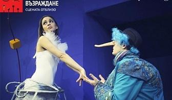 Гледайте детската постановка Джуджето Дългоноско на 25.11, неделя, от 11:00 или 12:30 часа в театър Възраждане