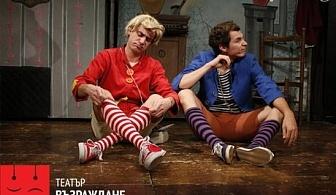 Гледайте детската постановка Макс и Мориц на 04.11, неделя, от 11:00, 12:30 или 19:00 часа в театър Възраждане