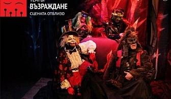 """Гледайте детската постановка """"Ян Бибиян и дяволчето Фют"""" на 11.11, неделя, от 11:00 или 12:30 часа в театър Възраждане"""
