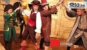 """Гледайте детската постановка """"Синбад и съкровището на седемте кралства"""" на 28 Октомври от 11:00 или 12:30 часа в Театър Възраждане"""