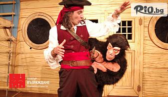 """Гледайте детската постановка """"Синбад и съкровището на седемте кралства"""" на 11 Ноември от 11:00 или 12:30 часа в Театър Възраждане"""