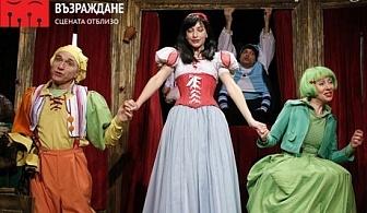 Гледайте детската постановка Снежанка и седемте джуджета на 03.11, събота, от 11:00,12:30 или 19:00 ч. в театър Възраждане