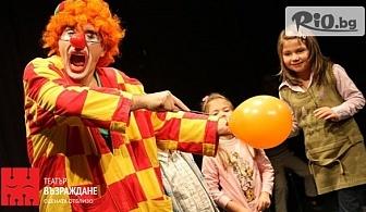 """Гледайте детската постановка """"Вълшебният куфар"""" на 17 Ноември от 11:00 или 12:30 часа в Театър Възраждане"""