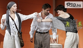"""Гледайте един от култовите спектакли на Малък градски театър Зад канала - """"Канкун"""" на 6 Февруари от 19:00 часа"""