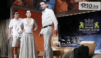 """Гледайте един от култовите спектакли на Малък градски театър Зад канала - """"Канкун"""" на 11 Март от 19:00 часа"""