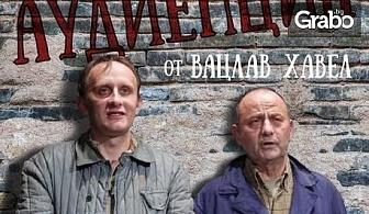 """Гледайте Филип Трифонов в комедията """"Аудиенция""""на 25 Март"""