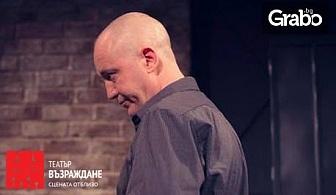 """Гледайте Христо Шопов в постановката """"Човек от земята"""" - на 21 Юни"""