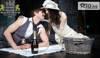 """Гледайте Калин Врачански и Луиза Григорова - Макариев в """"Бел Ами""""  на 18 и 27 Май от 19:00 часа в Малък градски театър Зад канала"""