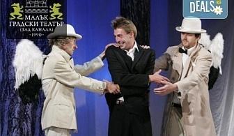 """Гледайте комедията """"Балкански синдром"""" от Станислав Стратиев на 20-ти март (сряда) в Малък градски театър """"Зад канала""""!"""