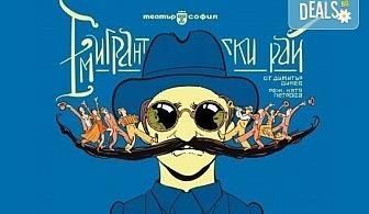 """Гледайте комедията """"Емигрантски рай"""" от Димитър Динев на 28.12. от 19ч. в Театър ''София'', билет за един!"""