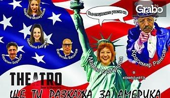 """Гледайте Красимир Ранков и Мария Статулова в комедията """"Ще ти разкажа за Америка"""" - на 30.01"""