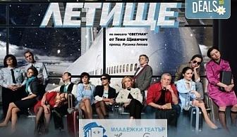 """Гледайте """"Летище"""" със звездите на Младежкия театър, на 10.11. от 19 ч., един билет"""