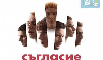 """Гледайте любими актьори в постановката на Нина Рейн - """"Съгласие"""", на 24.09. от 19 ч., билет за един"""