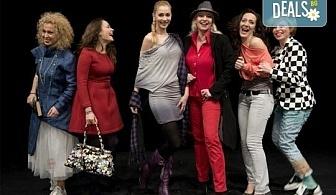 """Гледайте любими български актриси в хитовия спектакъл на Младежки театър """"Красиви тела"""" на 11.04. от 19.00 ч., 1 билет!"""