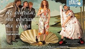 """Гледайте Малин Кръстев и Филип Аврамов в комедията на Теди Москов """"Аз обичам, ти обичаш, тя обича"""" на 29.10. от 19ч. в Малък градски театър """"Зад канала""""!"""