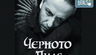 """Гледайте Мариус Куркински в авторския моноспектакъл """"ЧЕРНОТО ПИЛЕ"""", на 21.03. от 19:00 ч, Театър """"Сълза и Смях"""", 1 билет"""