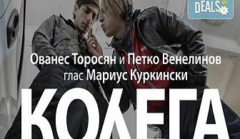 """Гледайте Ованес Торосян и Петко Венелинов в авторския комедиен спектакъл """"Колега"""" на 20-ти февруари (вторник), 19 часа в Нов театър - НДК!"""