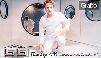 """Гледайте Петко Венелинов в постановката """"Кроасан""""от Мартин Колев - на 28 Март"""