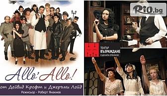 """Гледайте постановката """"Ало, ало!"""" на 12, 21 или 30 Октомври от 19:00 часа на сцената на Театър Възраждане"""