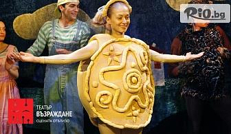 """Гледайте постановката """"Бабината питка"""" на 29 Септември от 11:00 или 12:30 часа на сцената на Театър Възраждане"""