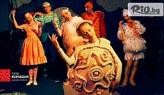 """Гледайте постановката """"Бабината питка"""" на 20 Октомври от 11:00 или 12:30 часа на сцената на Театър Възраждане"""