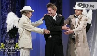 """Гледайте постановката """"Балкански синдром"""" на 11 Декември от 19:00 часа в Малък градски театър Зад канала"""