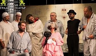 """Гледайте постановката """"Болница накрай света"""" на 17.11 от 19ч. в Малък градски театър Зад Канала"""
