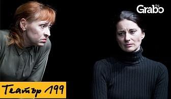 """Гледайте постановката """"Договор 2019""""на 22 Март"""