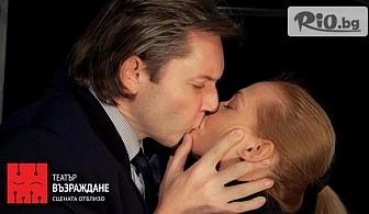 """Гледайте постановката """"Отблизо"""" на 14 Октомври от 19:00 часа на сцената на Театър Възраждане"""